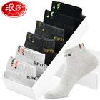 【浪莎】男士纯棉短筒运动袜6双