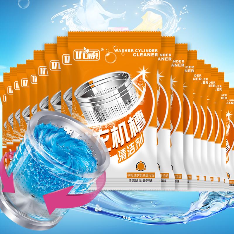 3袋滚筒波轮洗衣机清洗剂清洁剂洗衣机槽清洁剂内筒垢除臭除异味