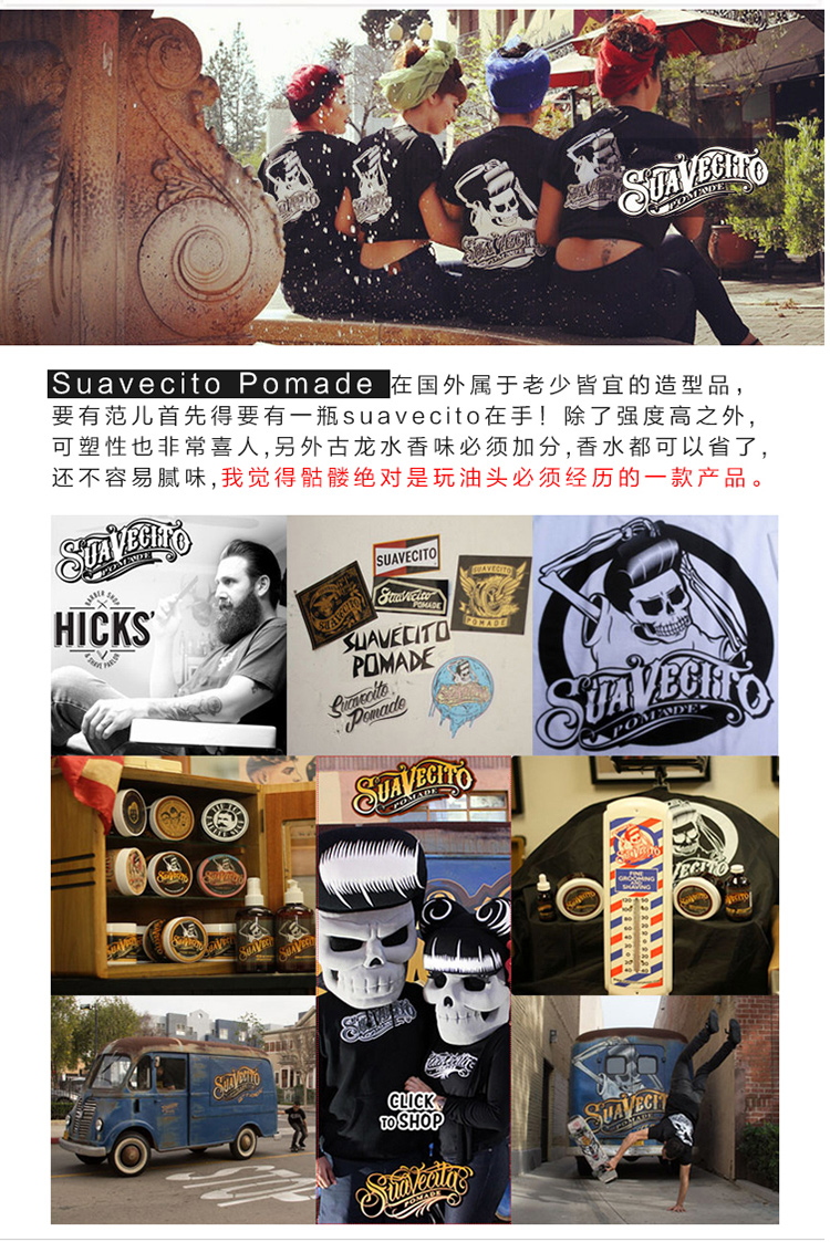 Usa Suavecito Skull Pomade Cologne F End 6 11 2019 205 Am Reliance We Are Happy To Help