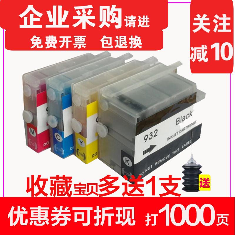 迅美填充HP932XL933适用黑色惠普Officejet7510751276107110651065127612喷墨打印一体机墨水墨盒彩色