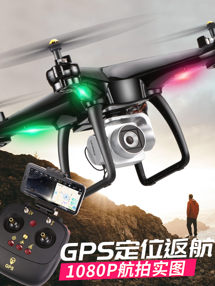 4K professional drone GPS aerial drone 5G HD remote image remote control aircraft intelligent follow return