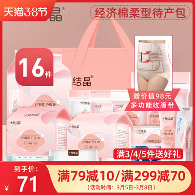 October Crystallization Waiting Package Admission to the hospital A full set of mother and child combination Spring and postpartum practical confinement supplies for pregnant women in summer