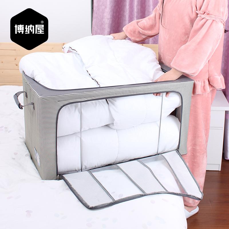 博纳屋衣服棉被换季收纳箱牛津布储物箱家用整理箱宝宝衣物收纳盒
