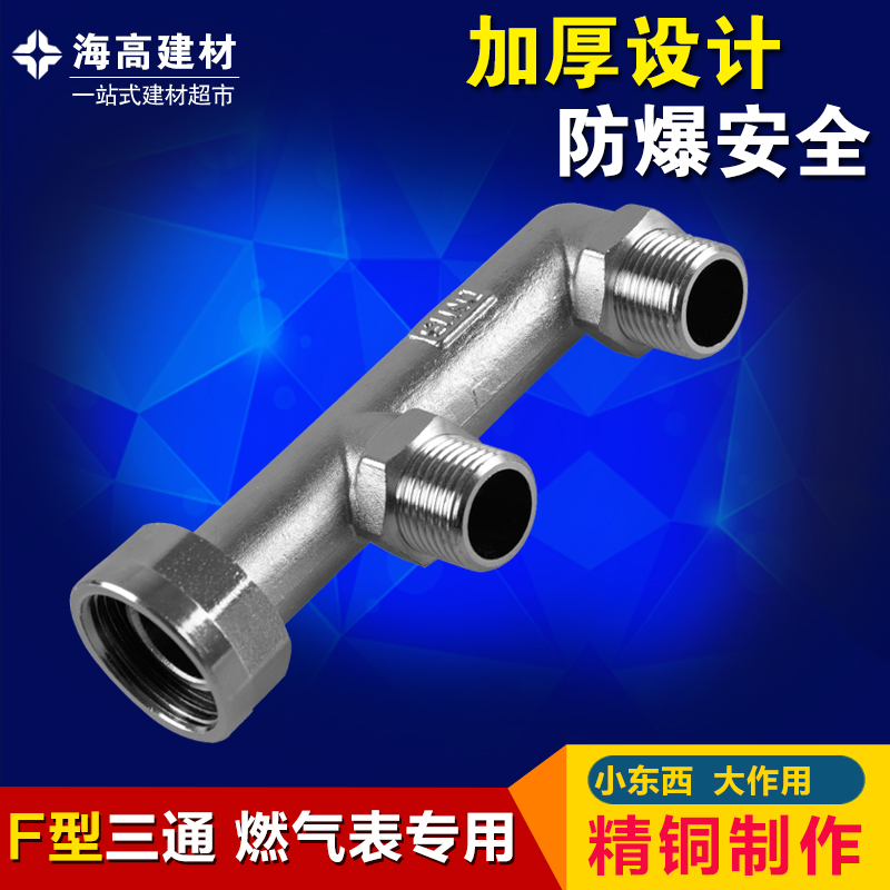USD 12.21] Gas meter F three-way gas meter outlet splitter connector ...