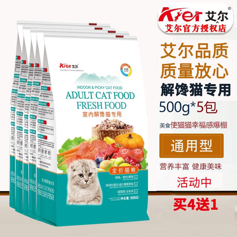 Air cat thức ăn trong nhà mèo tham lam 5 pound vào mèo con 20 con cá biển sâu tự nhiên hương vị Anh mèo xanh ngắn 500g * 5 gói - Cat Staples