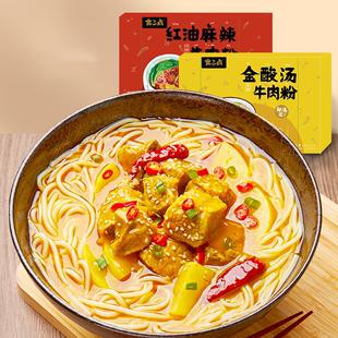 【食三点】牛肉汤粉丝米线金酸汤肥牛面1盒