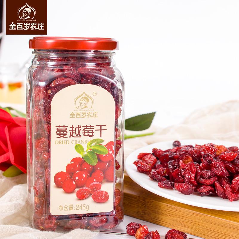 金百岁农庄蔓越莓干245g*2罐装原料美国进口曼越莓烘培水果干瓶装
