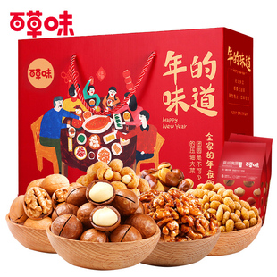 【百草味】坚果大礼盒1652g/10袋