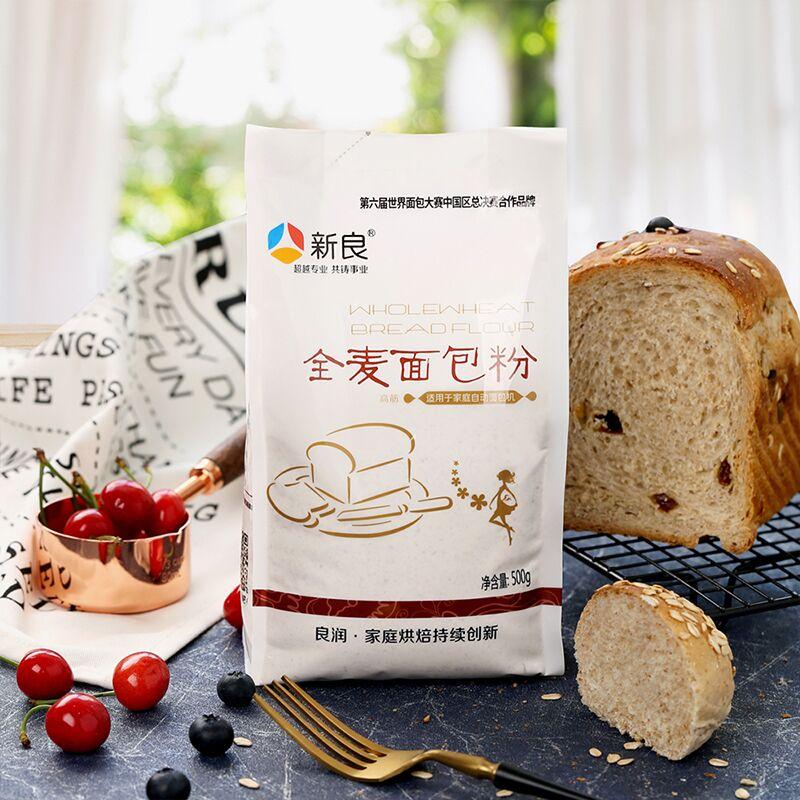 新良全麦面包粉500g*2 烘焙原料面包机用 新良高筋面粉 家用2斤