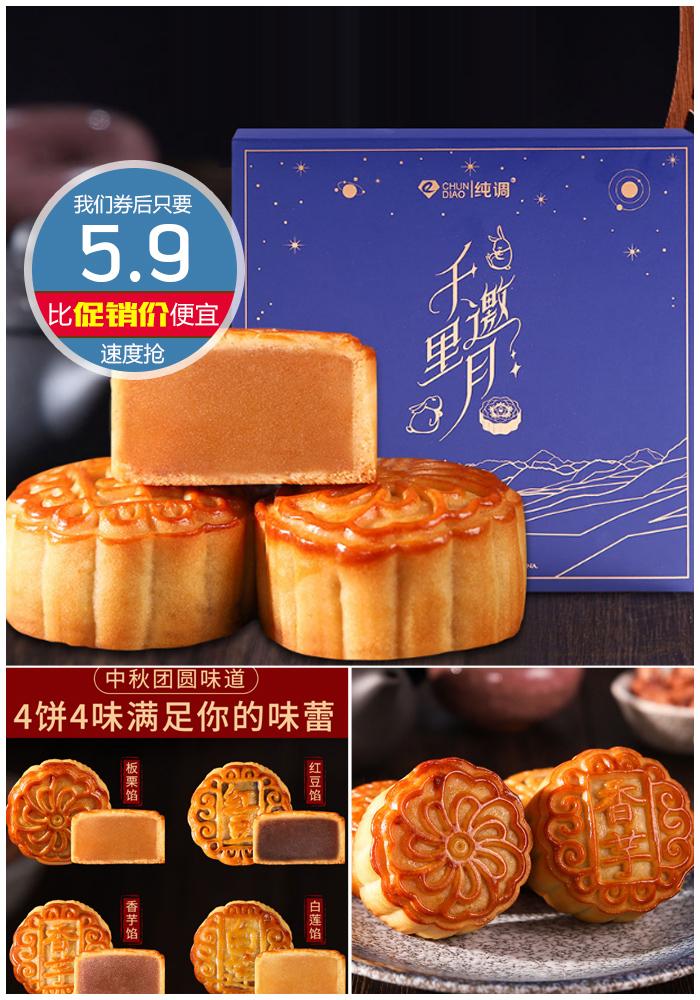 【纯调】中秋流心奶黄月饼50g*6枚
