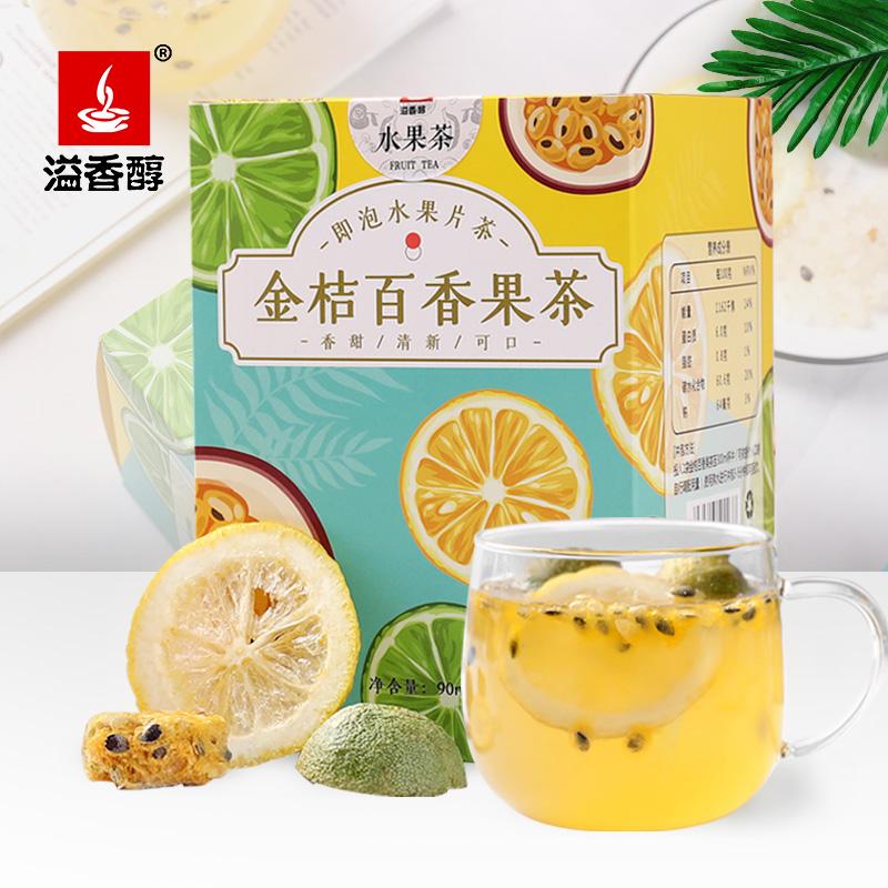 溢香醇金桔百香果柠檬茶蜂蜜水果茶养组合花茶茶包生果干泡水果茶