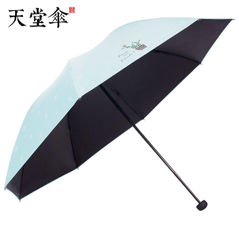 天堂伞防晒防紫外线太阳伞男女晴雨伞两用轻巧折叠小巧便携遮阳伞
