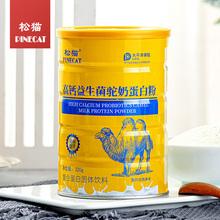 【松猫】高钙益生菌驼奶蛋白粉罐装320g