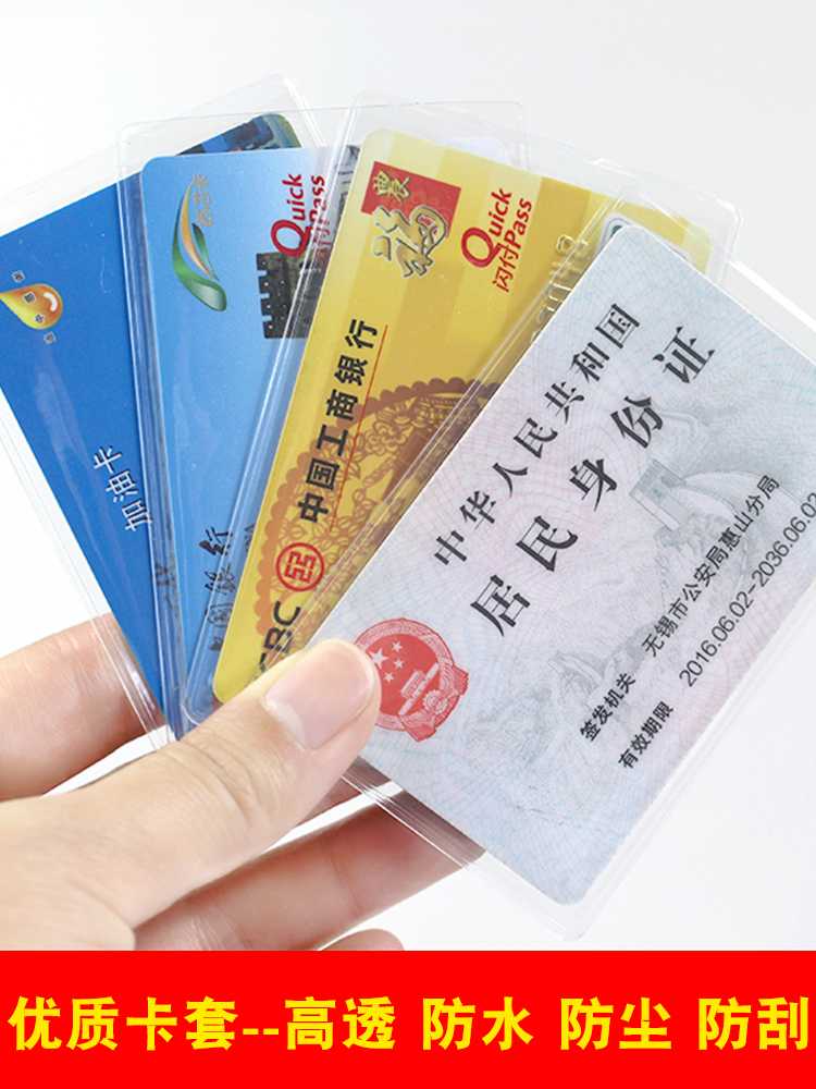 6 loaded ID card sets transparent frosted anti-magnetic bank IC card documents bus card sets of protective cover