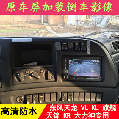 Dongfeng Tianlong KL flagship KX Tianjin KR camera big truck original car screen installed reversing image HD night vision