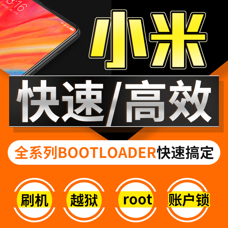 适用于手机刷国际版框架rootnote5账号小米4平板锁6pro解锁刷机