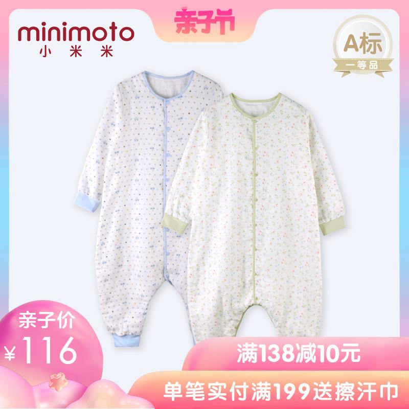 小米米minimoto儿童纱布四季睡袋 透气防踢分腿宝宝对襟空调睡袋