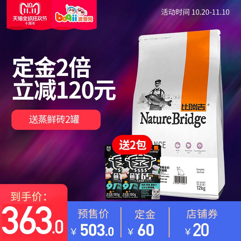 18年双11预售 比瑞吉 美猫全价成猫粮 24斤 ¥313包邮史低(需¥60定金)