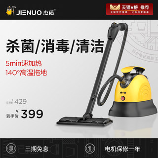 Jieno steam cleaning machine high temperature high pressure kitchen oil home air conditioning disinfection sterilization gun car wash cleaning machine