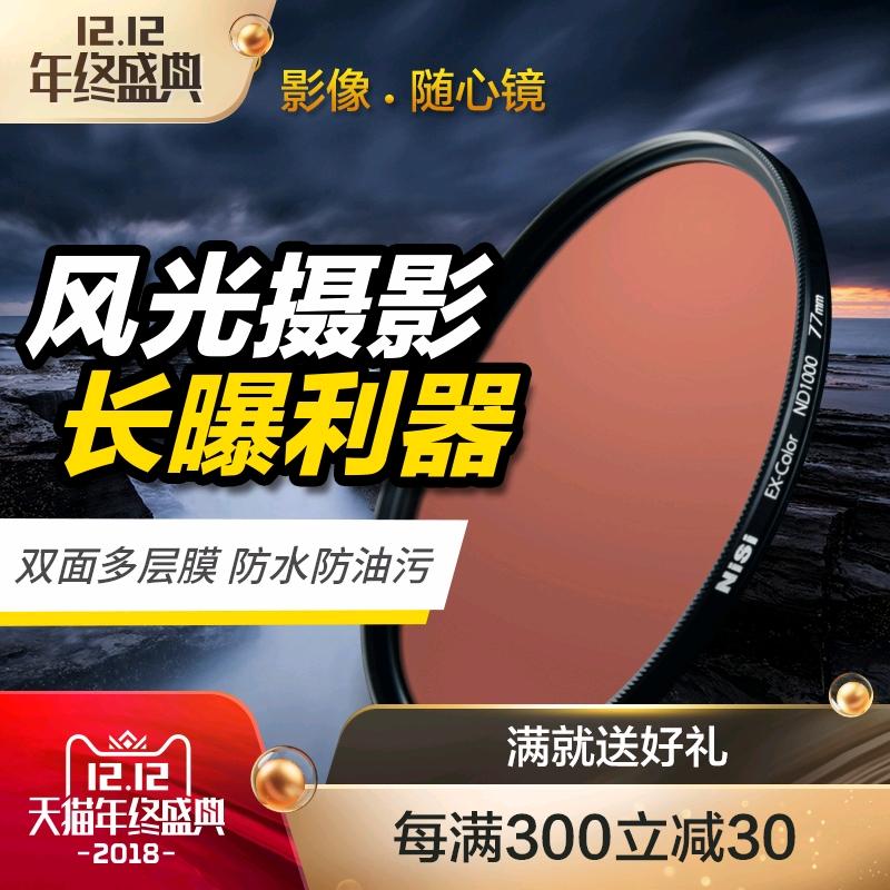 NiSi耐司ND1000减光镜 40.5 49 52 55 58 67mm 72mm 77mm 82mm中灰密度镜nd镜滤镜微单单反相机 佳能尼康索尼
