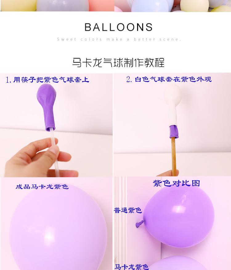 馬卡龍色氣球糖果色汽球圓形生日裝飾派對創意氣球INS風格網紅