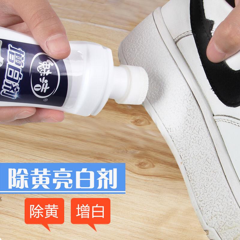 Новичок обувной мыть обеззараживание увеличение белый подготовка кроссовки поверхность заполнить цвет подготовка спортивной обуви идти желтая сторона медсестра крем для обуви моющее средство