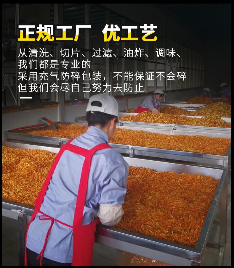陆良土豆片丝袋云南贵州特产即食麻辣洋芋片条薯片大包超大整箱详细照片