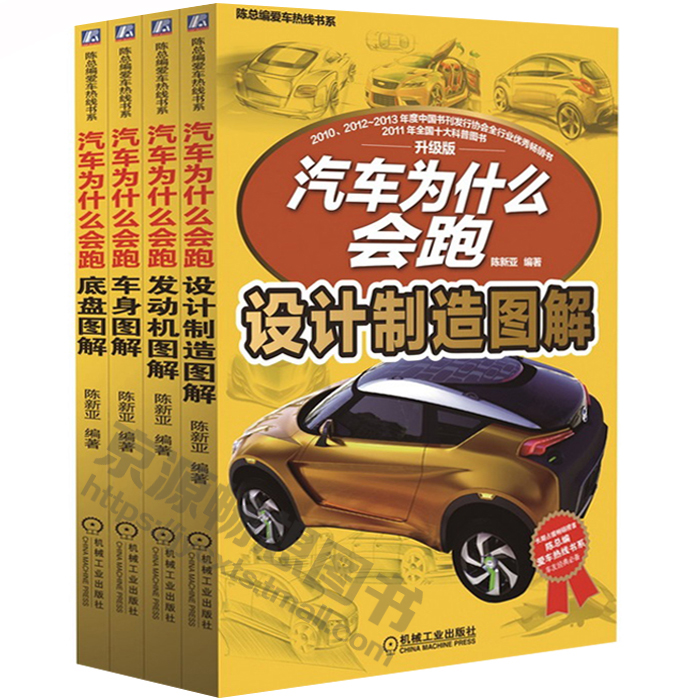 Usd 4525 why will the car run design and manufacturing graphic why will the car run design and manufacturing graphic illustration of the chassis graphic illustration of ccuart Images