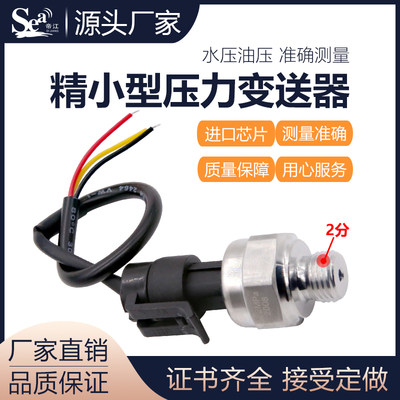 Water pressure sensor pressure hydraulic air pressure machine pressure transmitter 2 Pipe interface 0.5-4.5V output