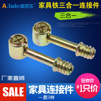 Furniture hardware accessories Three-in-one iron bed connector Four-in-one office table assembly screw eccentric wheel