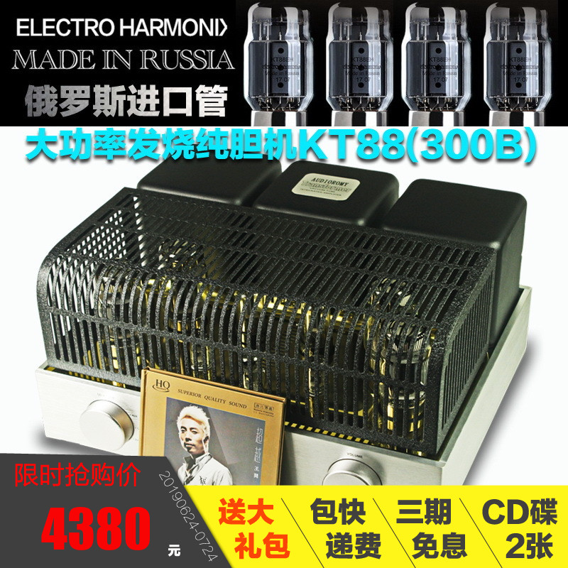 Hifi single-ended class A 300B fever amplifier imported KT88 tube push-pull  high-power fever audio amplifier