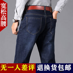 Spring and autumn middle-aged men's jeans loose straight high waist stretch 50-year-old middle-aged and elderly dad pants spring