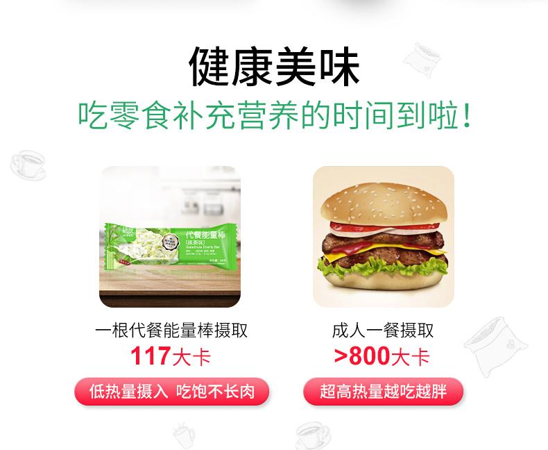 绿瘦代餐能量棒减粗粮脂卡餐压缩早餐代餐饼干军工零食食品代餐棒商品详情图