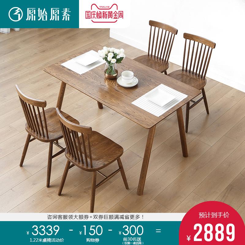 原始原素純實木簡約橡木胡桃色餐桌北歐現代客廳家具飯桌一桌四椅