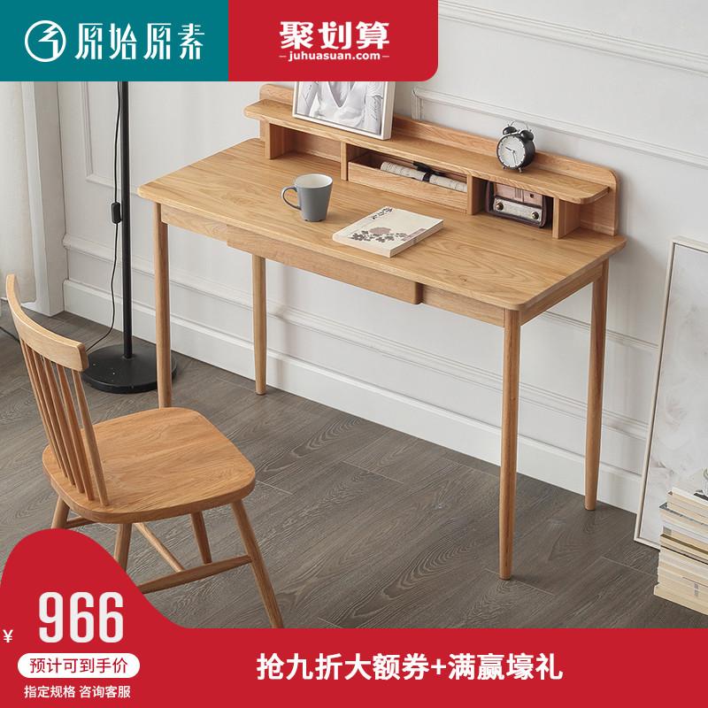 原始橡木全实木书房日式简约电脑桌家具环保原素书架带书桌写字台