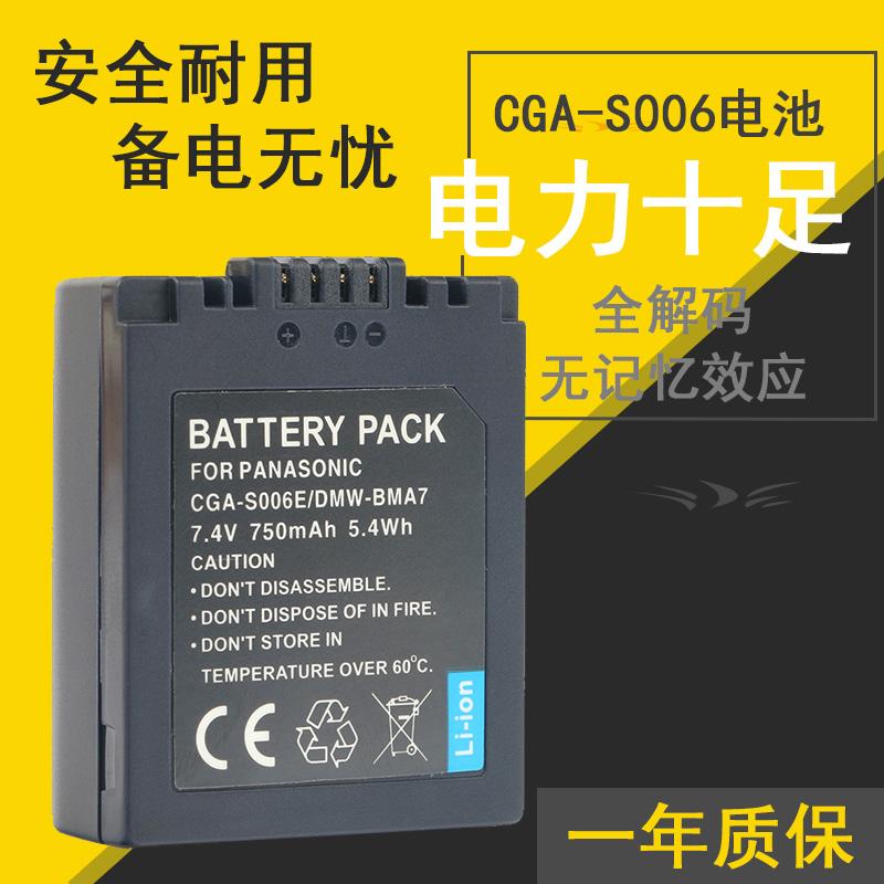 徕卡 相机电池 Leica V-LUX1 VLUX1 BP-DC5 BP-DC5-E