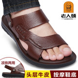 Elderly head sandals men 2021 summer new leather casual beach shoes non-slip dual-use middle-aged father sandals and slippers