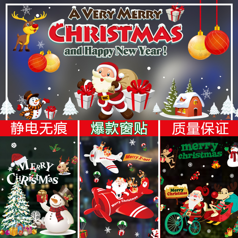 christmas decorations glass stickers electrostatic stickers window stickers stickers window decoration christmas window stickers decoration