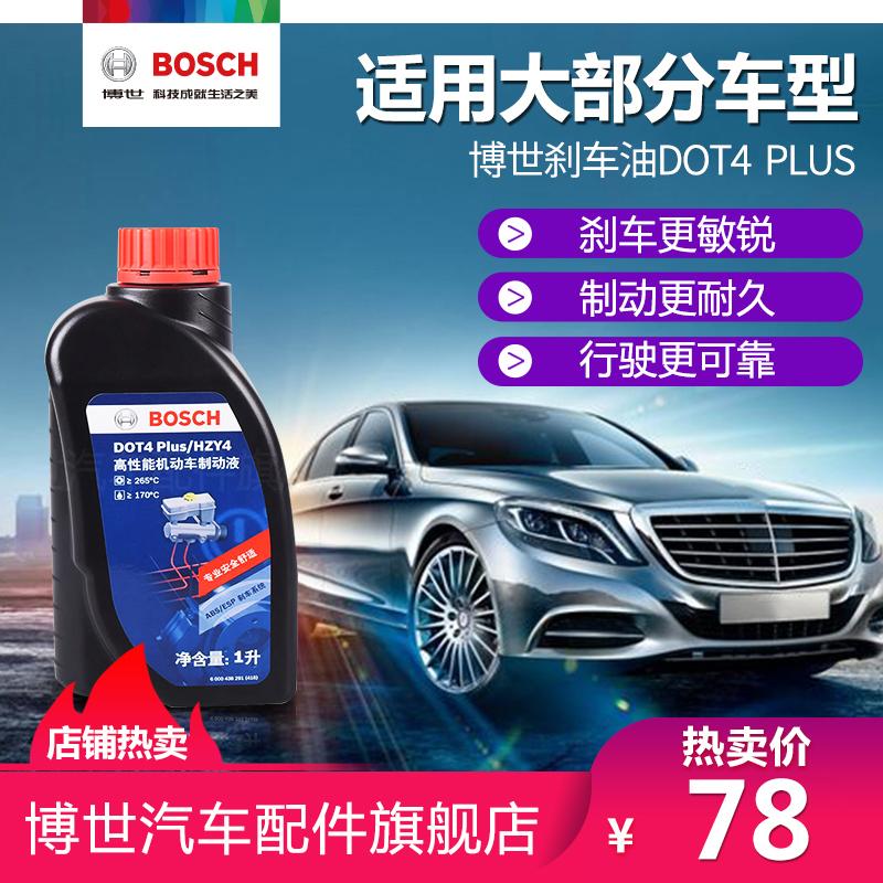 博世刹车油升级版制动液离合器油通用DOT4PLUS1L装博世汽车配件
