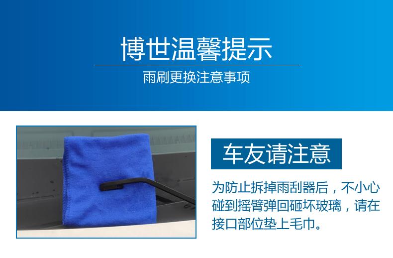 博世无骨雨刷片适用英菲尼迪FXEXG系列Q50LQX50Q50Q60Q70L雨刮器商品详情图