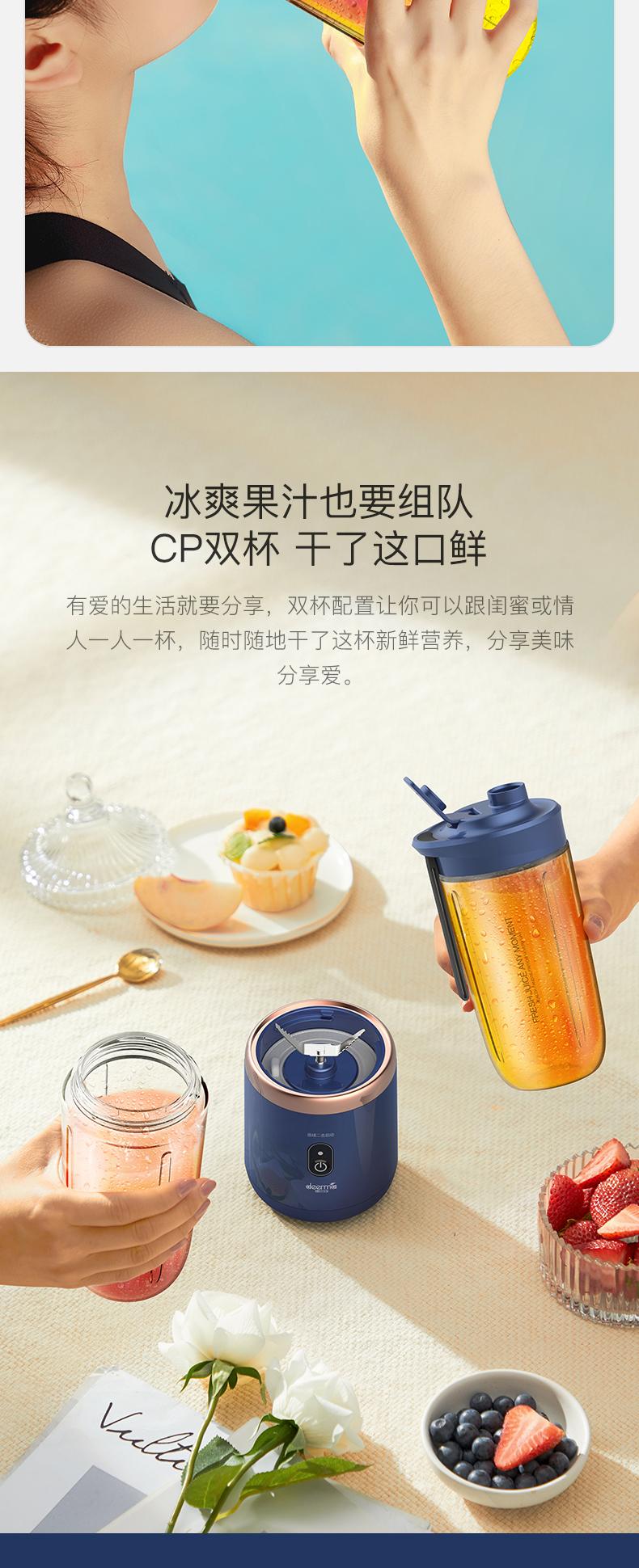 德尔玛可携式无线充电式榨汁机家用水果料理榨汁杯迷你型电动果汁机详细照片
