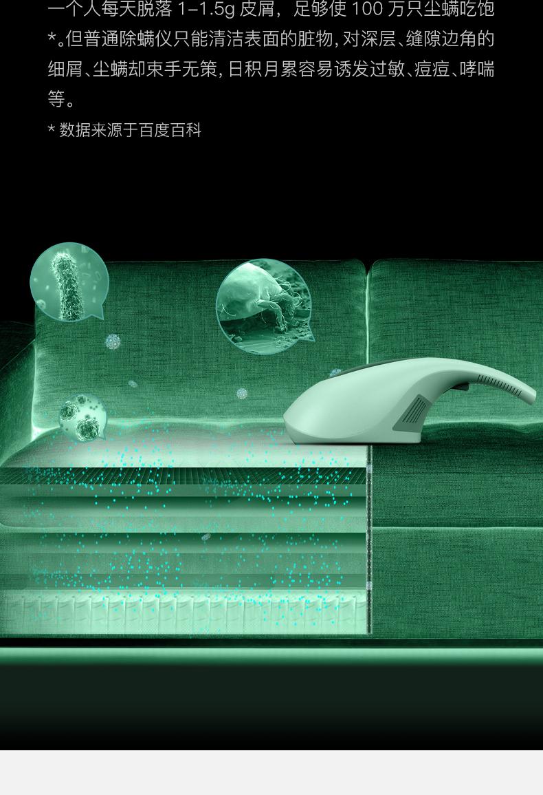 小米生态链 德尔玛 除螨仪/吸尘器 一机二用 图9