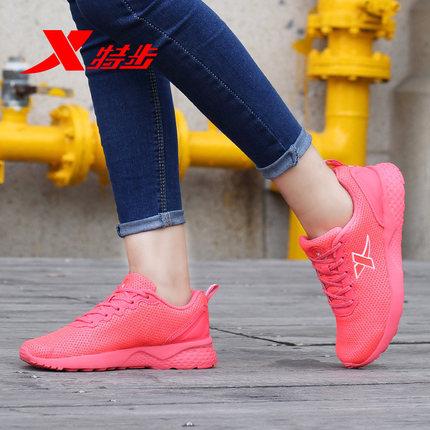 特步女鞋休闲鞋2018夏季新款网面透气运动鞋女士学生旅游跑步鞋子