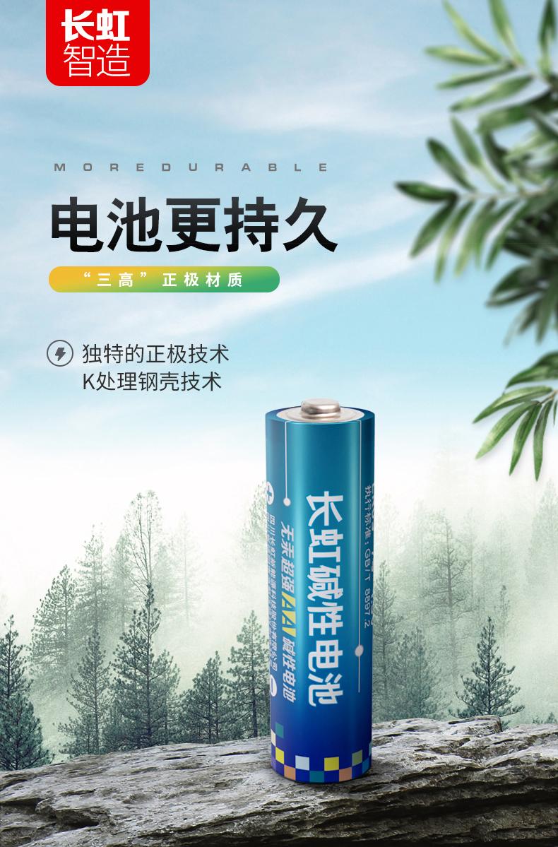 长虹 电池5号7号碱性电池五号七号玩具空调电视遥控器1.5v电池24粒 图1