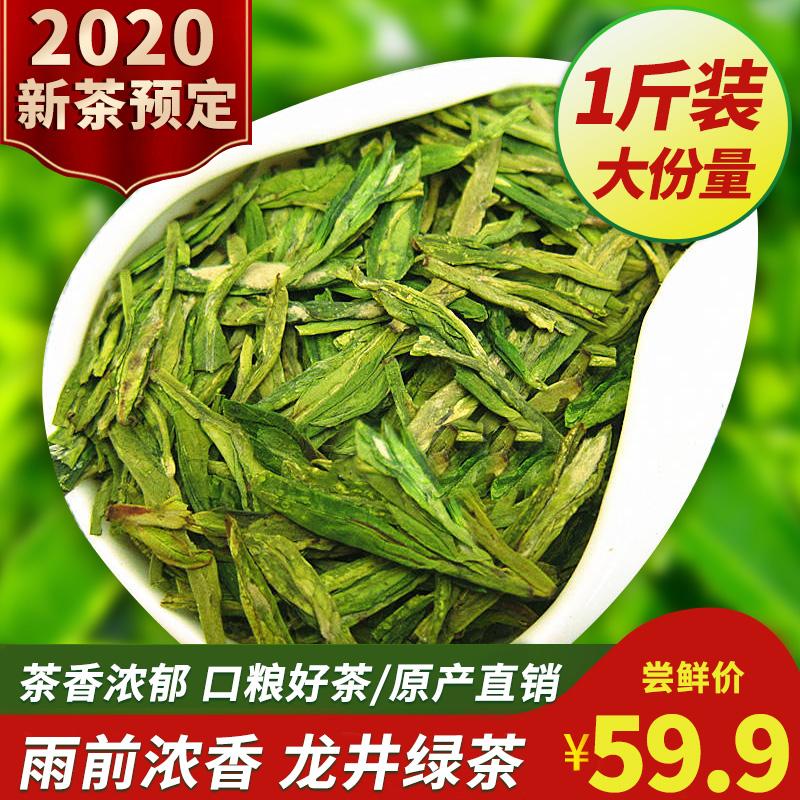 2020年新茶春茶雨前龙井茶散装茶农直销正宗浓香茶叶绿茶500g