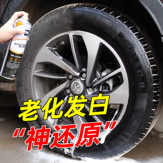 Car tire brightener wax glaze treasure durable waterproof foam cleaning cleaning anti-aging car tire protection wax