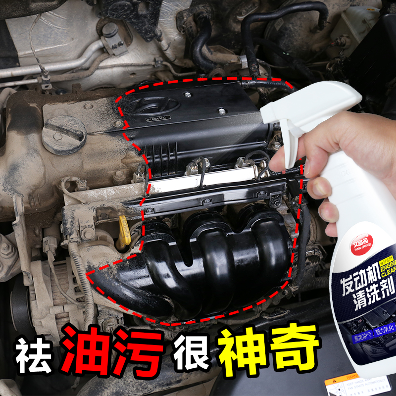 Car engine compartment exterior cleaning agent degreasing mud engine compartment outside the table heavy oil powerful decontamination head water