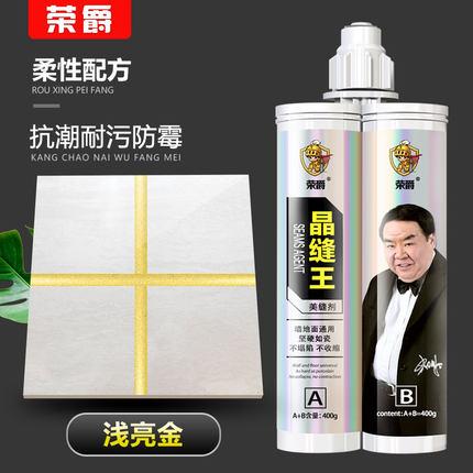 【买一送一】瓷砖地砖专用防水美缝剂券后6.9元包邮