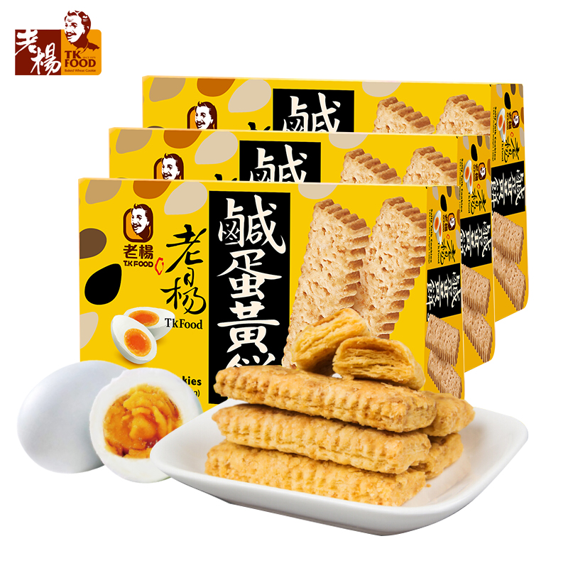 蛋黄酥天猫超市优惠券