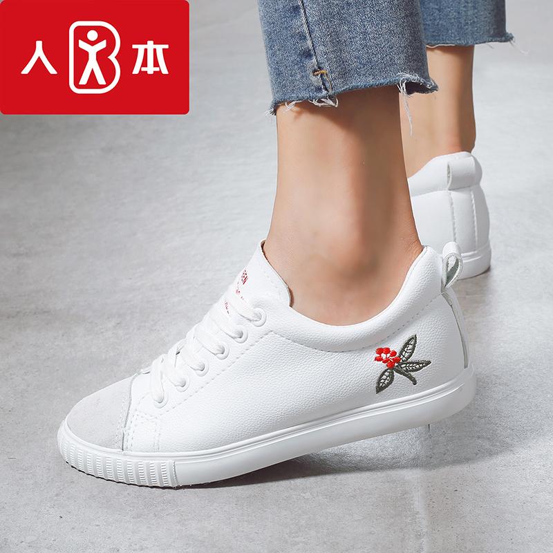 人本小白鞋女2018秋季新款韩版百搭平底休闲鞋简约大方皮面小黑鞋